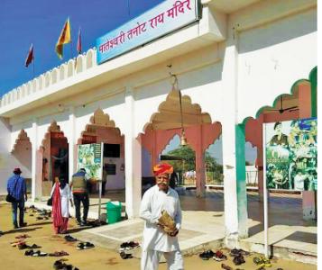 भारतीय सैनिकांच्या आस्थेचे प्रतीक : तनोट माता मंदिर